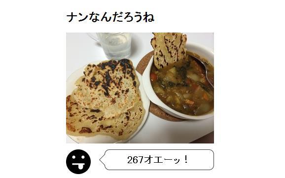 meshimazu3