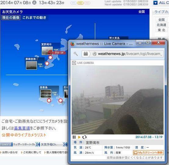 okinawa-taihuu12