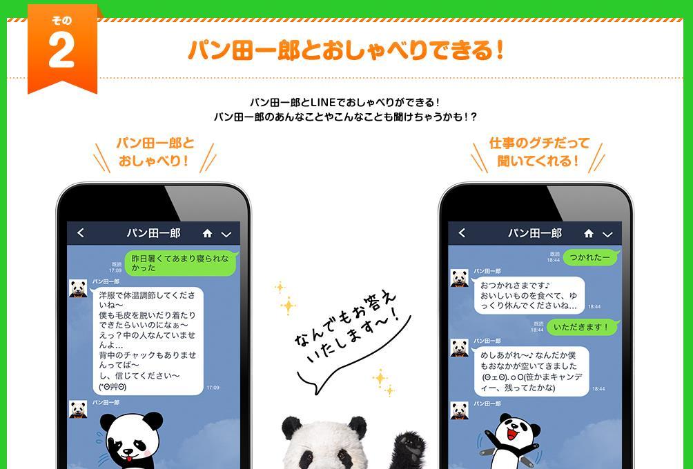 panda-line-merit2