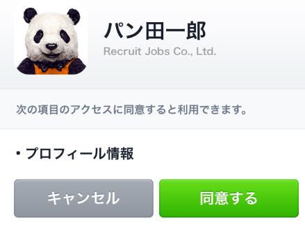 panda1-line