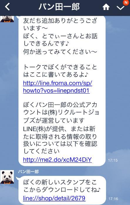 panda2-line
