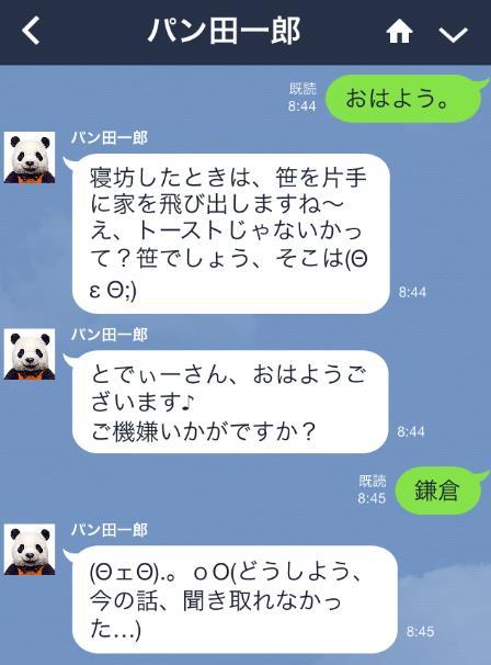 panda3-line