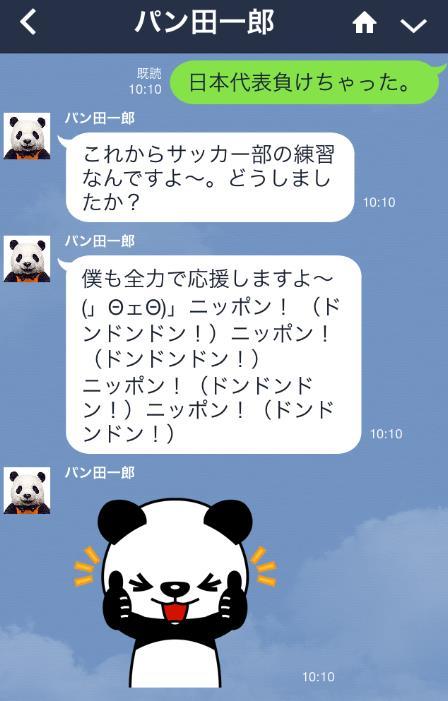 panda5-line