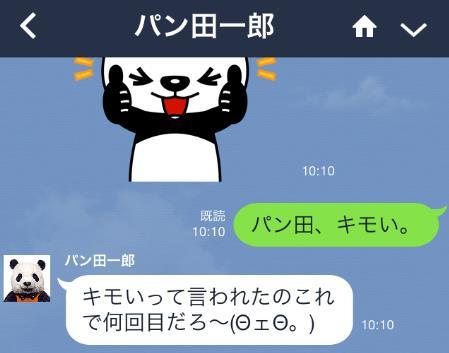 panda6-line