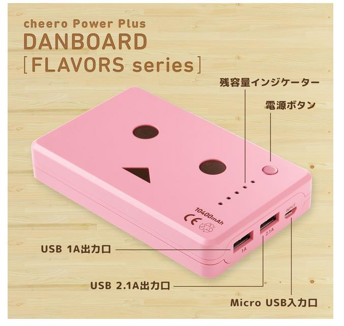 cheero-danboard-strawberry2