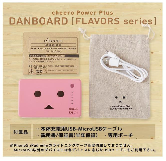 cheero-danboard-strawberry4