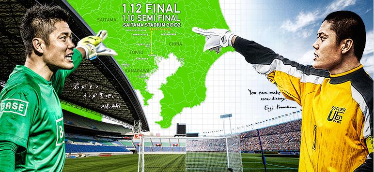 第93回全国高校サッカー選手権大会|日本テレビ