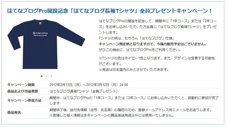 hatena-blog-tshirt