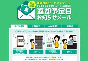 TSUTAYA 返却予定日お知らせメール