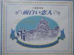 omoshiroi_koibito
